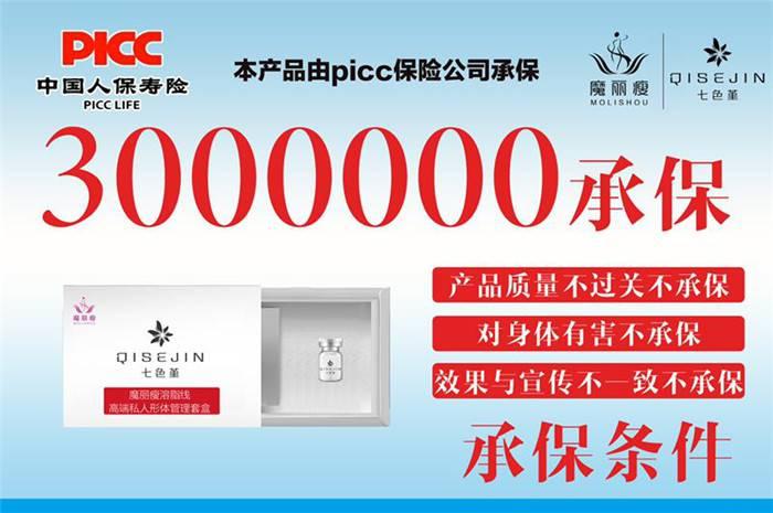 香港七色堇溶脂线网站 魔丽瘦溶脂线的危害