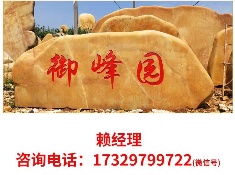 昆明 黄蜡风景石 刻字刻字石 医院景观石采购 标志石