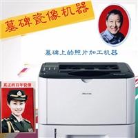 浙江墓碑激光高温瓷像打印机设备