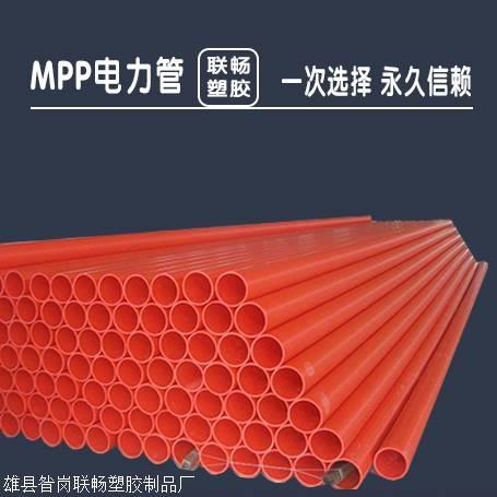 辽宁MPP电力管直营 mpp电力直埋管 MPP电力管批发
