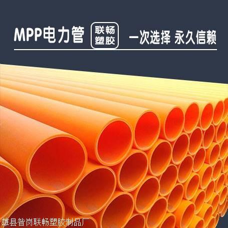 辽宁MPP电力管直营 MPP电力保护管厂家 220MPP电力保护管