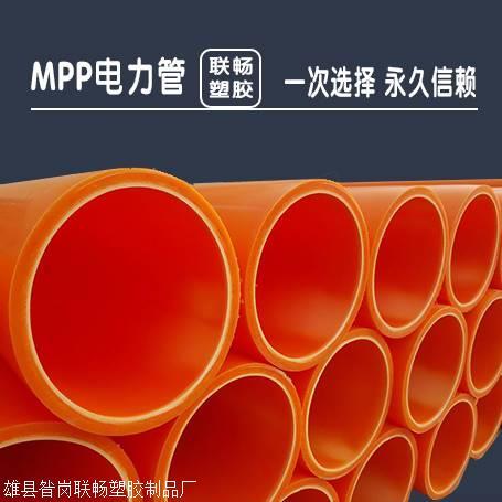 辽宁MPP电力管直营 mpp电力波纹管厂家 220MPP电力保护管