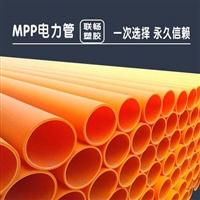 辽宁MPP电缆保护管 mpp电力直埋管110MPP电力管