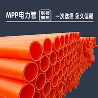 吉林MPP电缆保护管 MPP电力电缆保护管价格 MPP电力管批发