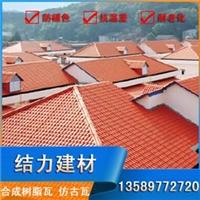 屋面合成樹脂瓦 合成樹脂瓦 山東臨邑仿琉璃塑料瓦配件齊全