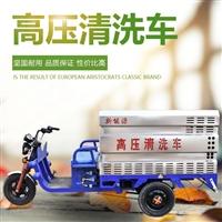 电动三轮高壓清洗車价格 小型电动三轮高壓清洗車厂家