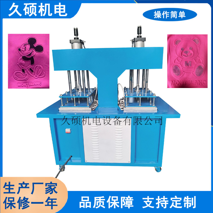 抱枕压花压纹服装3D压花机 纺织压花机 皮革压纹机