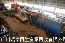廣州工廠設備回收多少錢