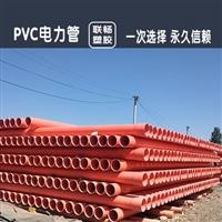 黑龙江电缆保护管规格,CPVC电力管厂家报价
