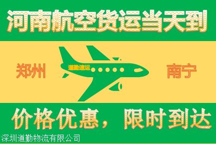 道勤物流郑州到南宁航空货运,快递,物流当天到-国内超快的运输方式(只