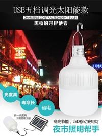 5V充电应急灯太阳能充电球泡