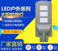 50w太阳能一体化路灯