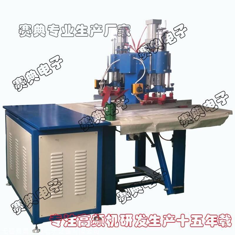 赛典厂家直销 双头液体面膜袋热合焊接机,高频塑料压边机