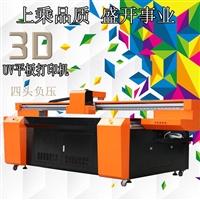理光uv打印机uv平面打印机  uv平板打印机厂家