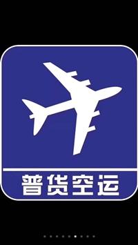徐州機場到晉江空運托運航空貨運