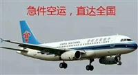 徐州機場到南寧空運托運航空貨運