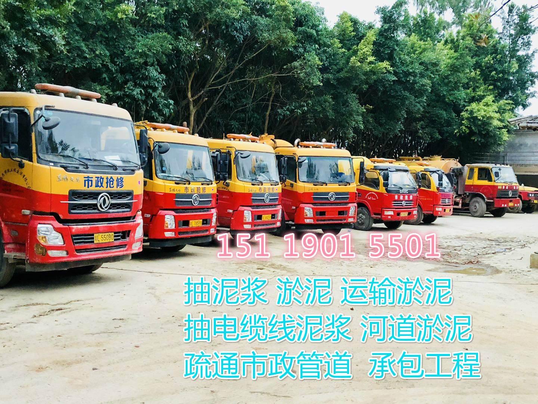 惠州市陈江抽淤泥 清理泥浆 抽污水