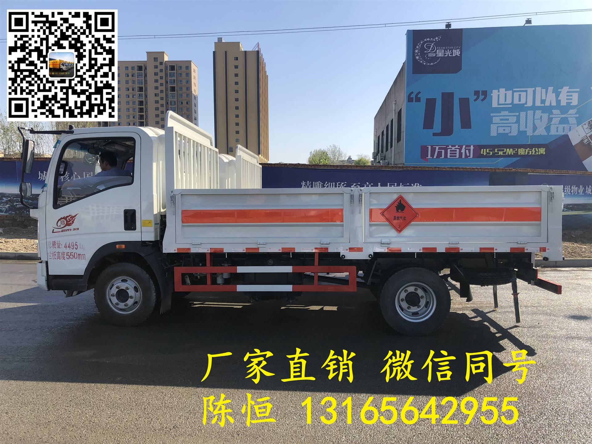 重汽豪沃工业气瓶运输车-货到付款或可分期买车