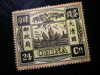 大清国邮票如何拍卖价格高