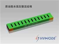 2CL120KV3A高压硅堆脱水脱盐整流设备