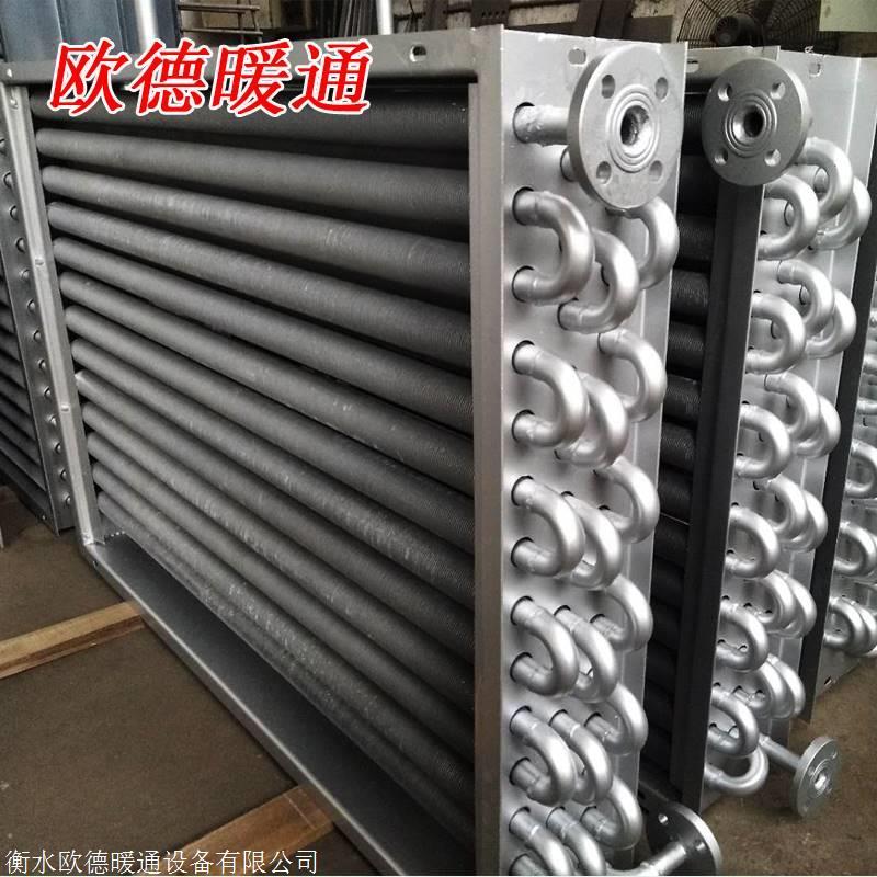欧德 蒸汽换热器 工业翅片管散热器