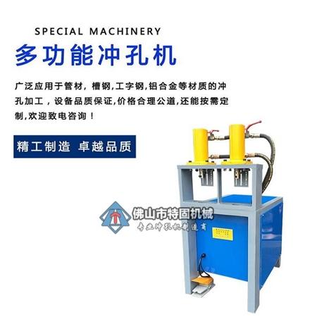 不锈钢冲孔机 全自动液压数控角铁冲孔机 方管冲孔机一次冲双管图片