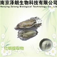 牡蛎提取物代加工工厂