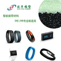 浙江國豐TPE手表帶原料高彈性