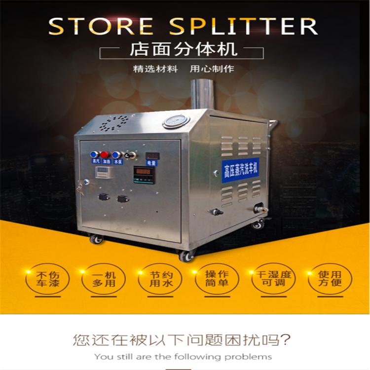 蒸汽洗车机设备 是靠什么盈利的