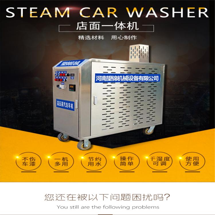河南望锦门店蒸汽洗车机设备