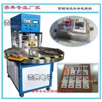 赛典生产PVC吸塑泡壳包装热合机,纸卡泡壳热合封边机专业厂家