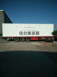 特种集装箱定制-特种集装箱厂家