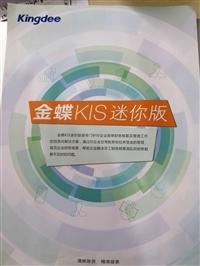 中山金蝶财务软件KIS迷你版