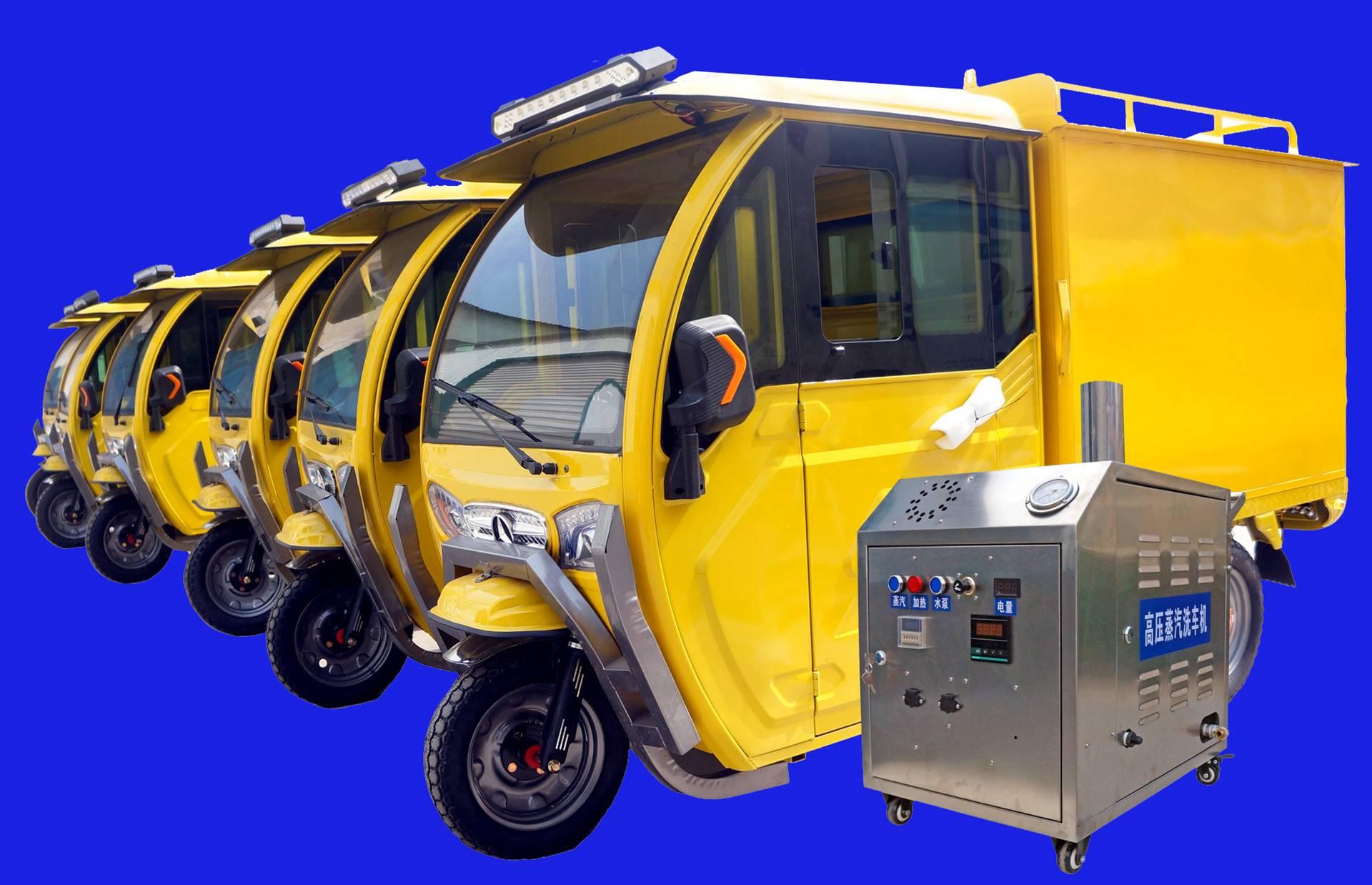 未来移动蒸汽洗车机 必将代替冷水洗车模式
