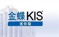 中山金蝶财务软件专业版