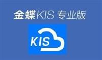 中山金蝶软件kis15.1专业版