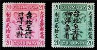有大清邮政邮票想卖哪里有 人展览展销