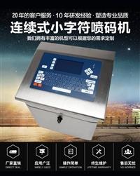 湖南长沙喷码机打码机厂家直销