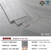 酒店木纹地板 防水地板 酒店防滑地板 SPC石塑锁扣地板