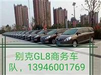 哈尔滨长途租车 别克GL8商务车