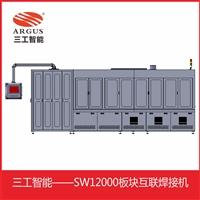 山东SW12000超级焊接机 板块互联高效组件工艺