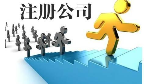 青浦公司注册,青浦注册公司资金几万合适