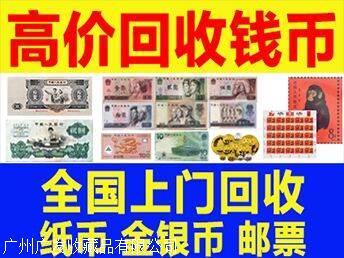 现在回收纸币价格是多少