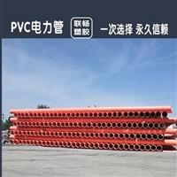 内蒙古pvc过道顶管 国标电力管生产厂家
