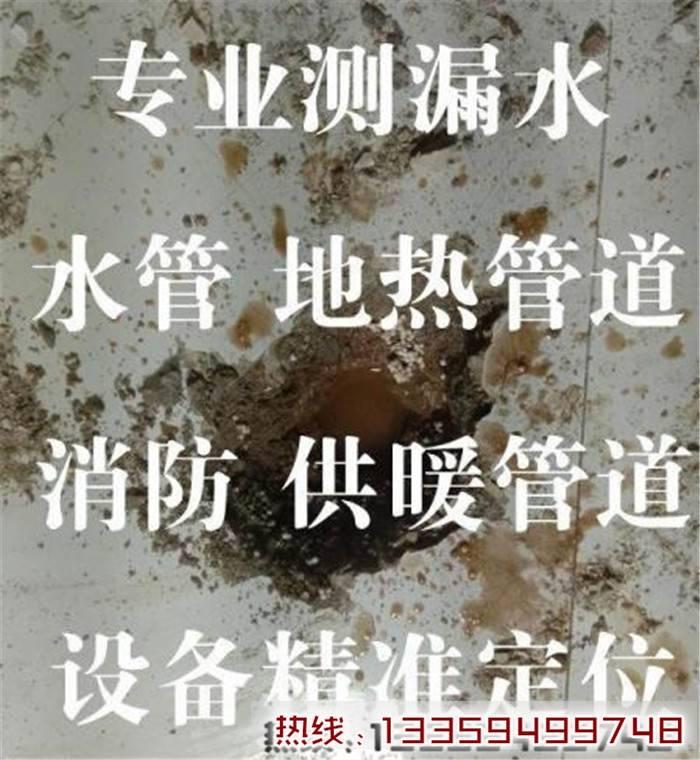 青海西宁湟源县漏水点定位检测修缮生产厂家