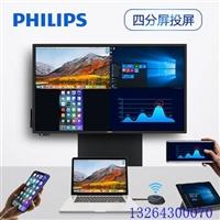 四川飞利浦智能会议平板BDL6530QT