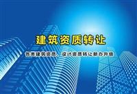 新余市建筑工程二级资质转让流程