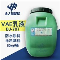 郑州经销批发 混凝土界面剂VAEBJ707乳液 醋酸乙烯-乙烯共聚乳液