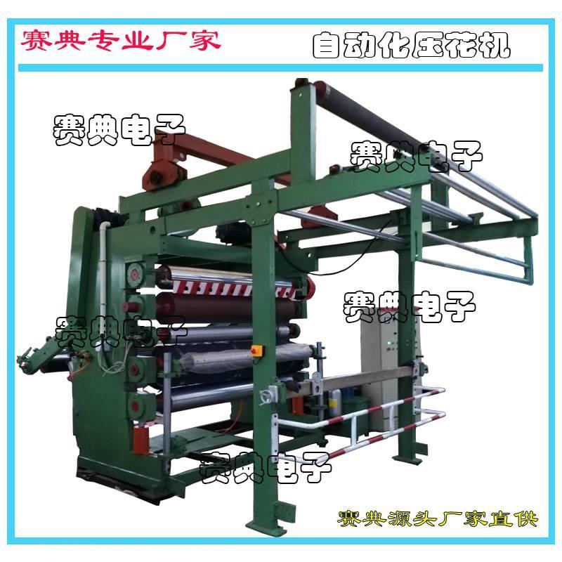源头厂家供 服装布料三辊压光压花机,全自动辊筒压花机