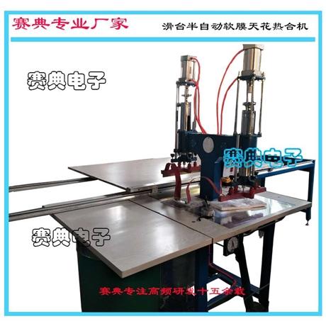 高周波软膜天花焊接机,滑台软膜装饰专用机,高效软膜压边设备